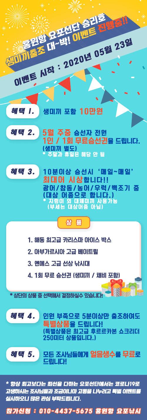 7월3일 홍원항 (승리호) 선장님 백조기 짬낚 조황입니다!!